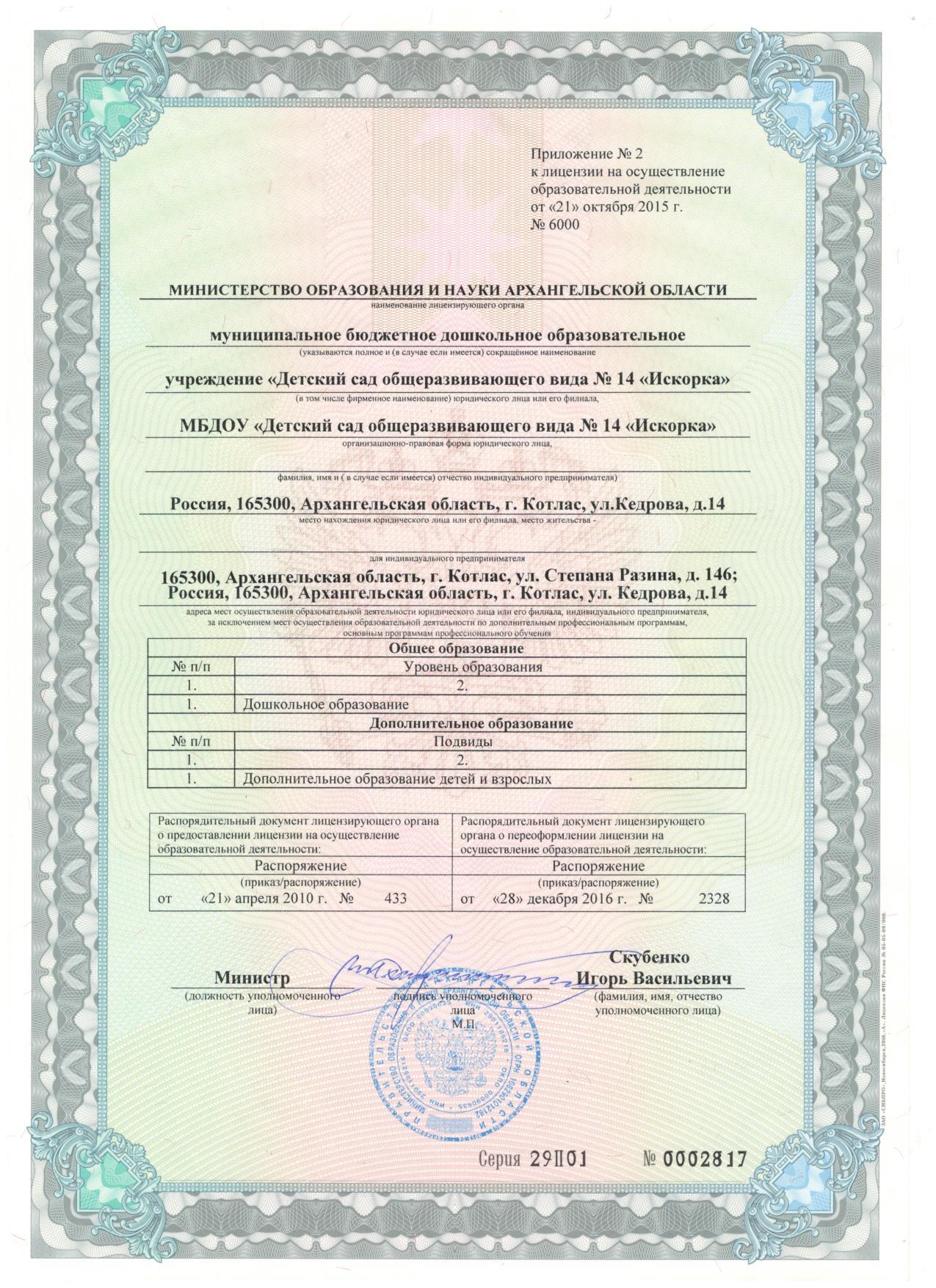 лицензия 2017 002