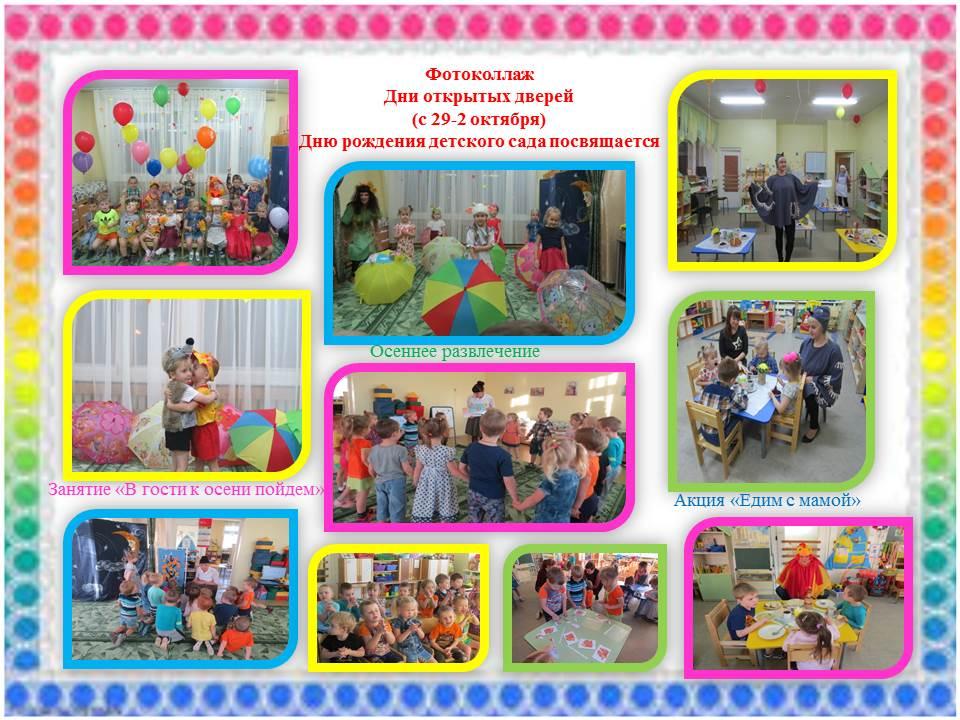 Дню рождения детскго сада посвящается
