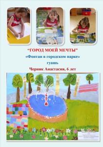 """""""Город моей мечты"""" Черняк Анастасия"""