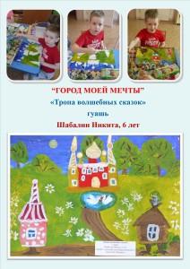 """""""Город моей мечты"""" Шабалин Никита"""