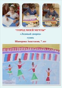 """Город моей мечты"" Шапорова Анастасия"