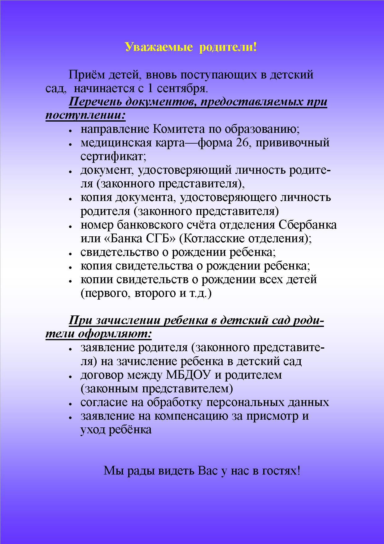 Документы при поступлении в ДОО