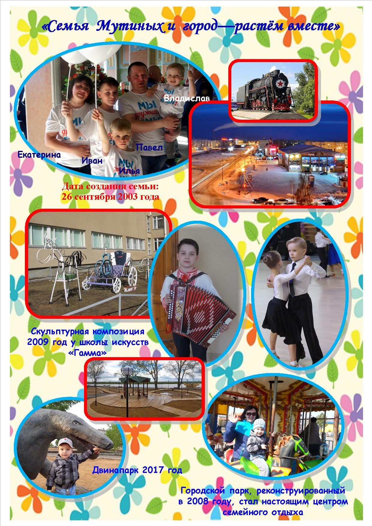 Семья Мутиных и город- растем вместе