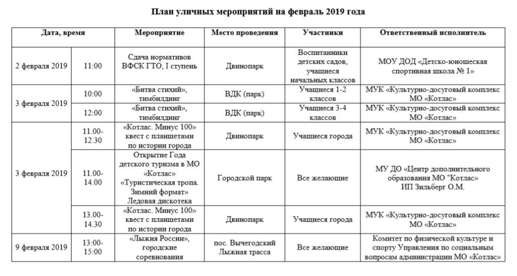 План уличных мероприятий на февраль