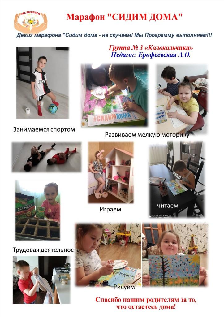 гр.№3 Колокольчики