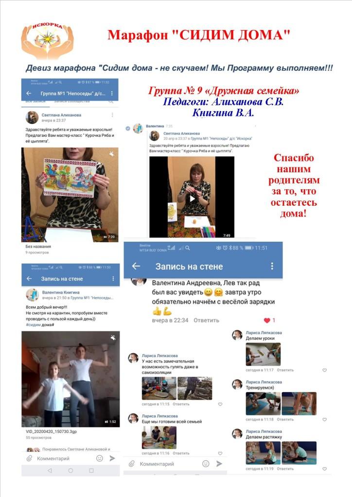 гр.№9 Дружная семейка