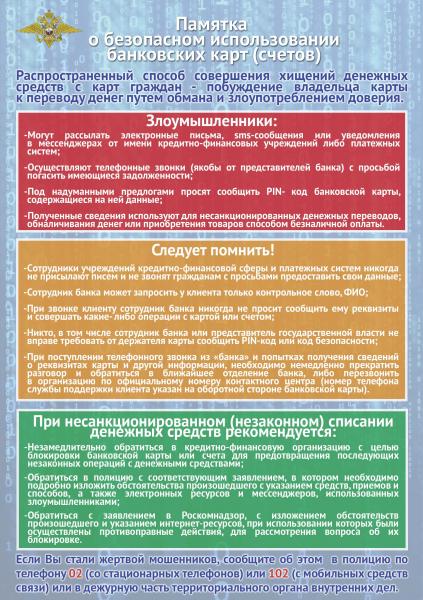 Bankovskie_karty-800x600